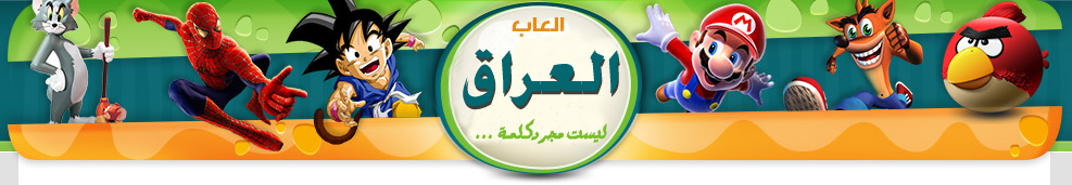 العاب العراق