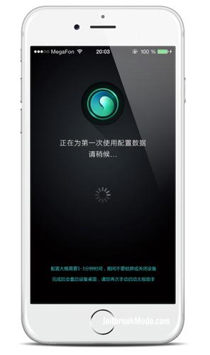 Taig Jailbreak iOS 8.1.1
