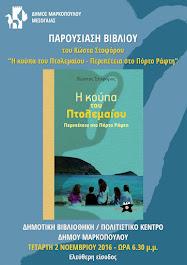 """2/11 παρουσιαση βιβλιου κωστα στοφορου """"η κουπα του πτολεμαιου - περιπετεια στο πορτο ραφτη"""""""