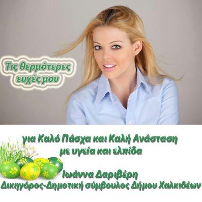 Ευχές από τη δημοτική σύμβουλο Δήμου Χαλκιδέων Ιωάννα Δαριβέρη