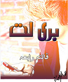 A Real Love Story in Urdu, Urdu Love Story Wo dard bhari zindagi, Urdu Stories Collection, high school love story, school love story movies, school love story anime, school love story in hindi, high school love story books, high school love story game, high school love story wattpad, high school love story tagalog