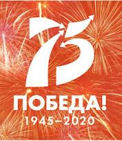 2020 -  Год памяти и славы в России
