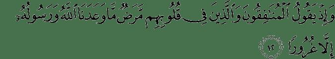 Surat Al Ahzab Ayat 12