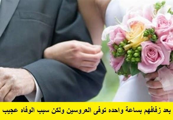 بعد زفافهم بساعة واحدة مات العروسين والسبب لن تصدقه