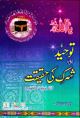 Ya Allah Madad - Tauheed Aur Shirk Ki Haqeeqat