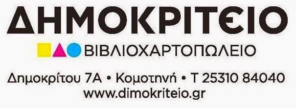 ΔΗΜΟΚΡΙΤΕΙΟ ΒΙΒΛΙΟΧΑΡΤΟΠΩΛΕΙΟ