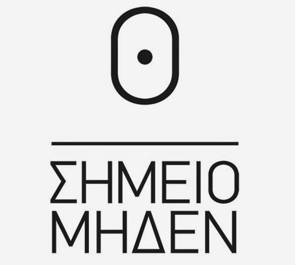 omada-simeio-miden-theatriki-periodos-2014-2015