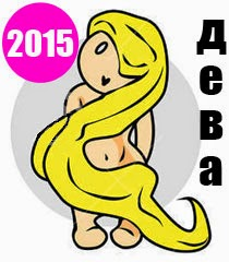 Годишен хороскоп 2015 за зодия Дева