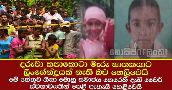 Athurugiriya murder Suspect confesses - Updates