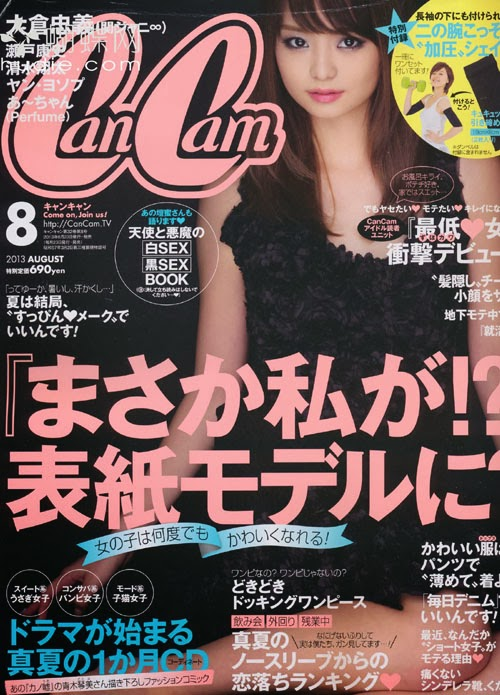 CanCam (キャンキャン) August 2013