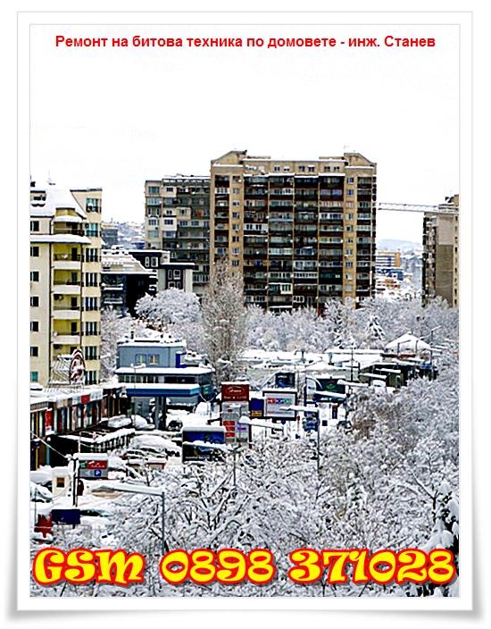 Ремонт на перални в София, Ремонт на перални, ремонт на перални по домовете,