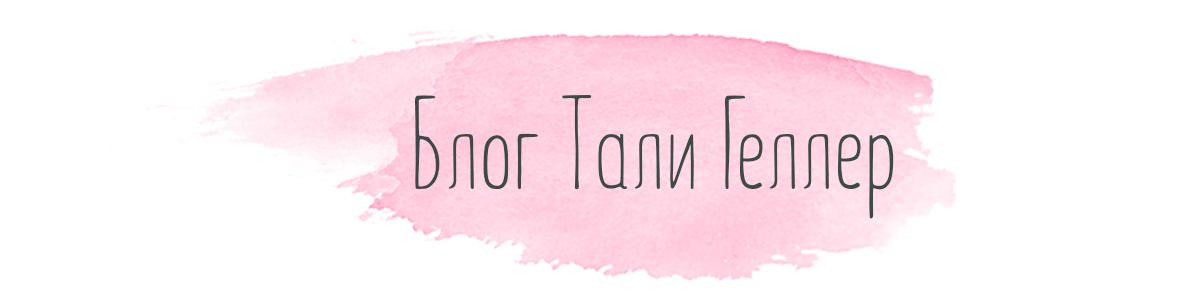 Блог Тали Геллер