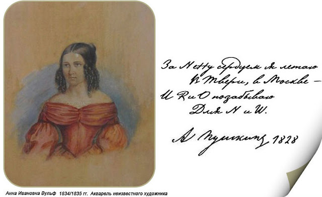 как пушкин познакомился с анной олениной