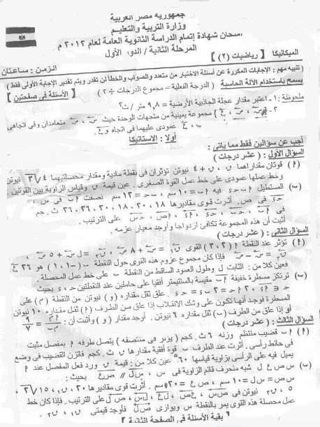 امتحان الميكانيكا والاجابة النموذجية للثانوية العامة 2012 1