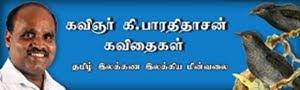 பாட்டரசர் கி. பாரதிதாசன்  கவிதைகள் -    ------------என் குருவின் பக்கம்--------------