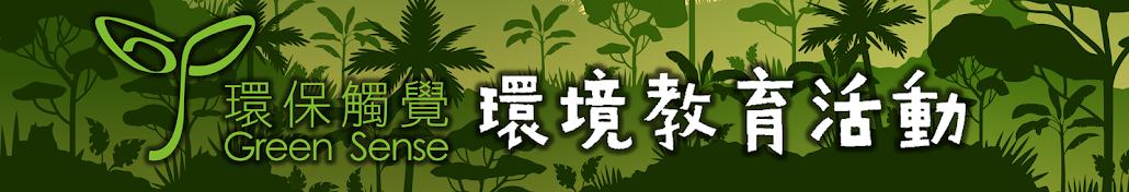 環保觸覺 生態導賞及工作坊專頁