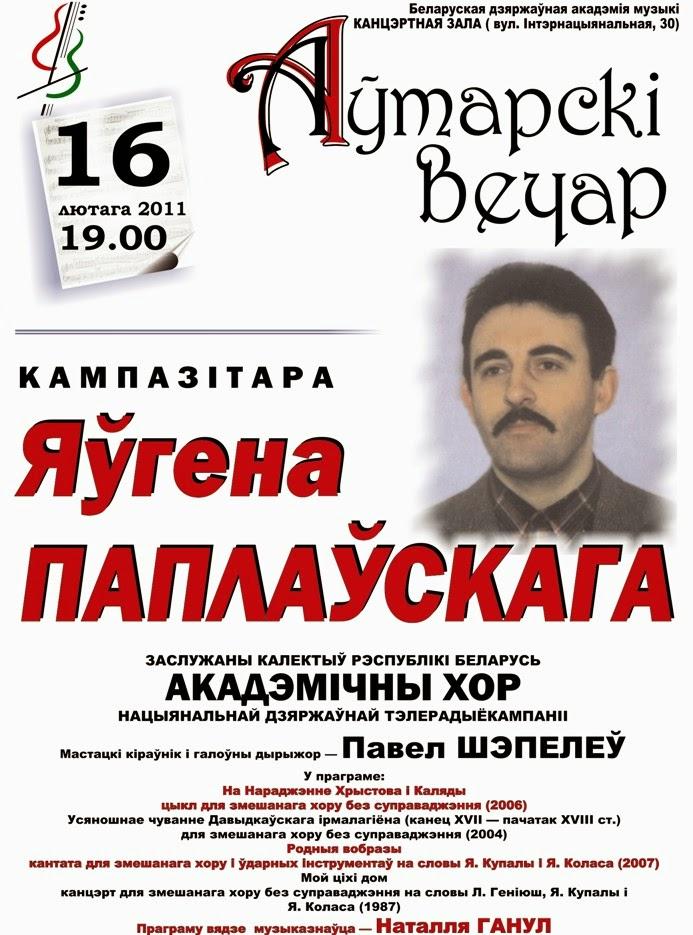 Autarski kancjert Jaugena Paplauskaga 16 ljutaga 2011 Minsk