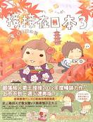接接在日本3<br>台灣、日本我的家