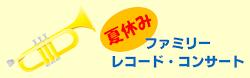 『夏休み ファミリー レコード・コンサート~ オーケストラによる風景表現~』8月2日(水)開催。