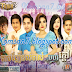 Town CD Vol 51 || Khmer New Year 2014