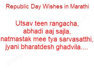 Republic-Day-Wishes-in-Marathi