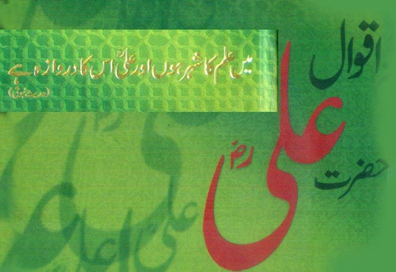 Aqwal e hazrat ali r a urdu poetry shayari books sms