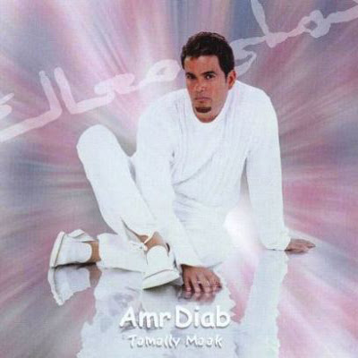 Amr-Diab-Tamally-Ma'ak