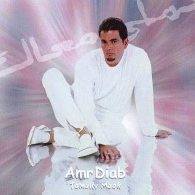 Amr-Diab-Tamally-Ma'ak