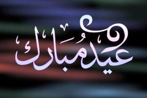 Pemerintah Kemungkinan Tetapkan Idul Fitri Jumat 17 Juli 2015