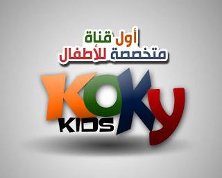 تردد قناة كوكى كيدز للاطفال على النايل سات 2013 - 2014 - koky kids