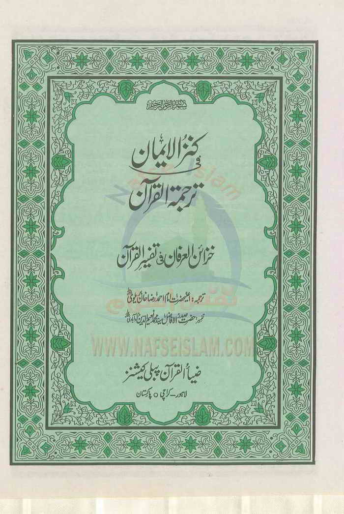 the holy quran urdu translation pdf