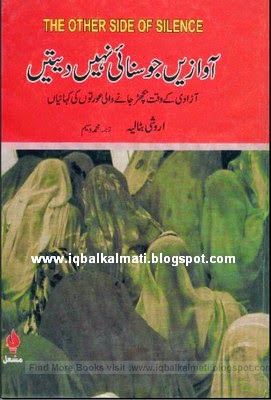 Awazian Jo Sunai Nahi Datine by Urvashi Butali