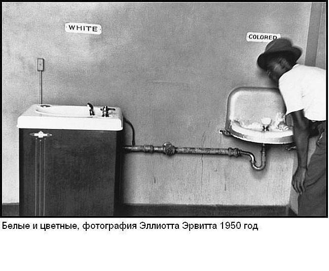 Умывальник для белых и цветных