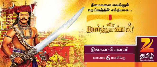 Veera Marthandan 09-10-2015 Zee Tamil Tv Serial 09th October 2015 Episode  Youtube Watch Online,