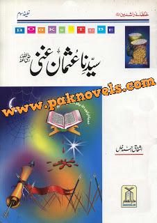 Syedna Usman e Ghani by Ashfaq Ahmed khan