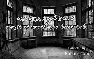 Rahars Vivekananda Life In Telugu Quotes