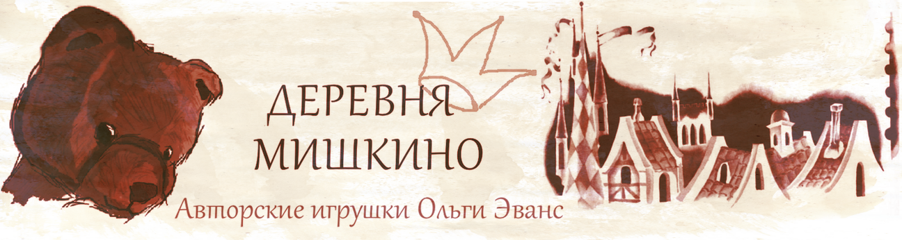 "Деревня ""Мишкино"""