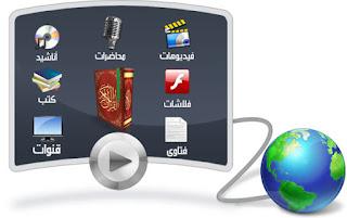 برنامج حقيبة المسلم للكمبيوتر