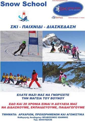 Ξεκίνησαν οι προπονήσεις της Ακαδημίας του SkiPass Ski και Snowboard