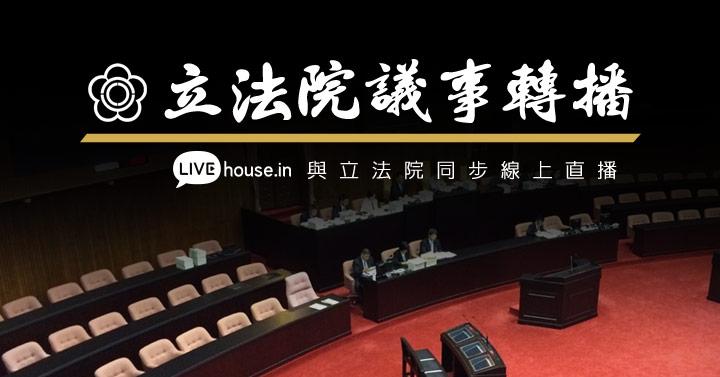 國會網路直播頻道