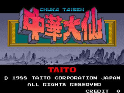 街機:中華大仙+金手指作弊碼,1988年的猴子飛行射擊遊戲!