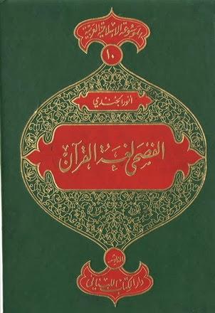 الفصحى لغة القرآن - أنور الجندي pdf
