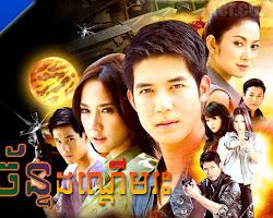 [ Movies ] Preas Chan Donderm Res - Thai Drama In Khmer Dubbed - Thai Lakorn - Khmer Movies, Thai - Khmer, Series Movies