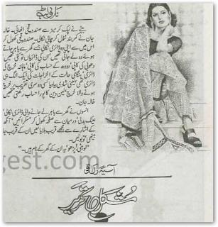 Mushkil Tehreer by Aasia Razaqi pdf.