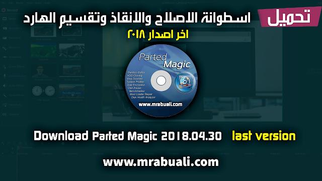 اسطوانة والانقاذ Parted Magic 2018.04.30 2018.04.png