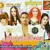 [Album] Sunday CD Vol 174 || Khmer Music (Full album)