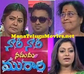Nari Nari Naduma Murari with Shakuntala,Abhi,Geethanjali
