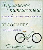 http://scrapdostupen.blogspot.ru/2014/04/7.html