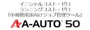 A-AUTO 50コミュニティサイト