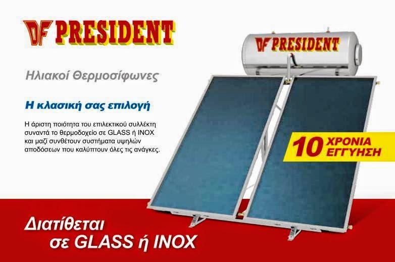 Ηλιακό President